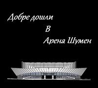 Арена Шумен